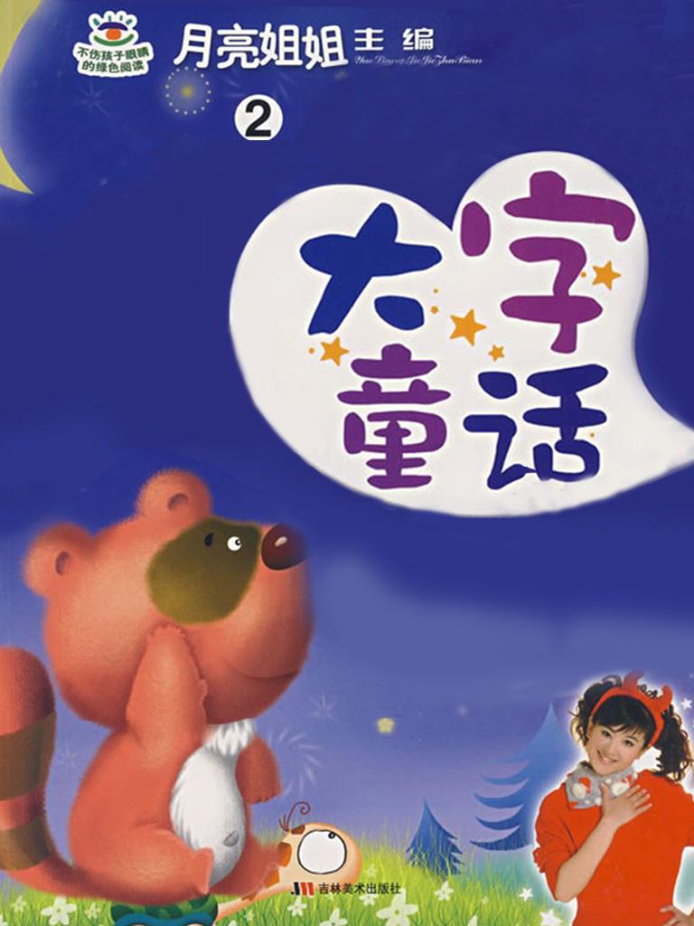 大字童话 2