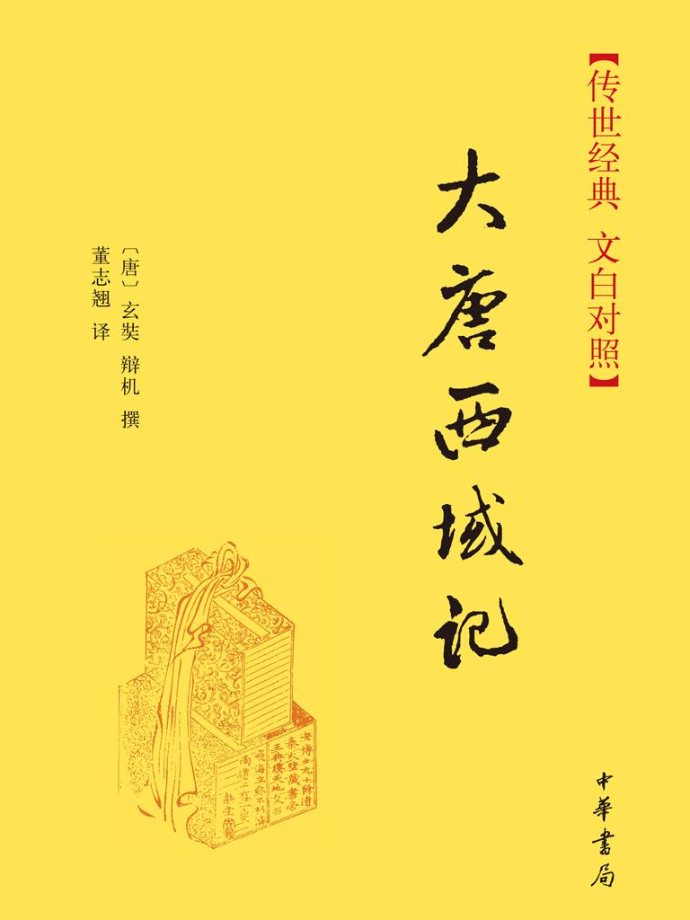 大唐西域记(传世经典 文白对照)