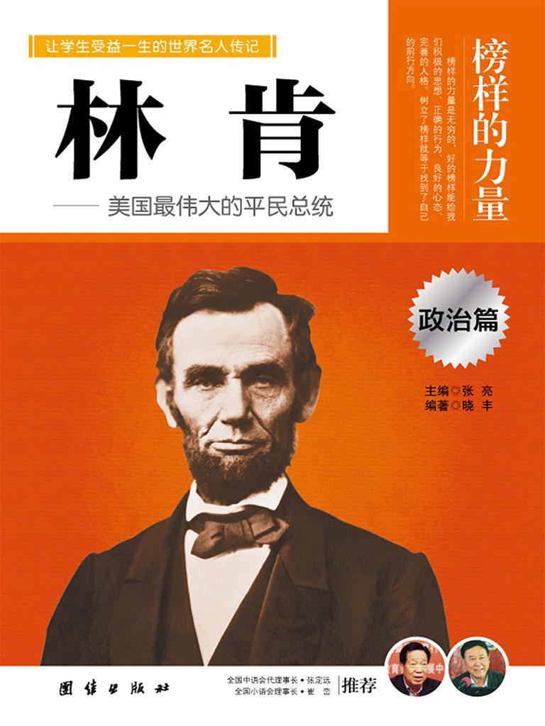 林肯(让学生受益一生的世界名人传记)