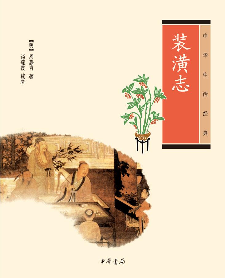 装潢志:中华生活经典