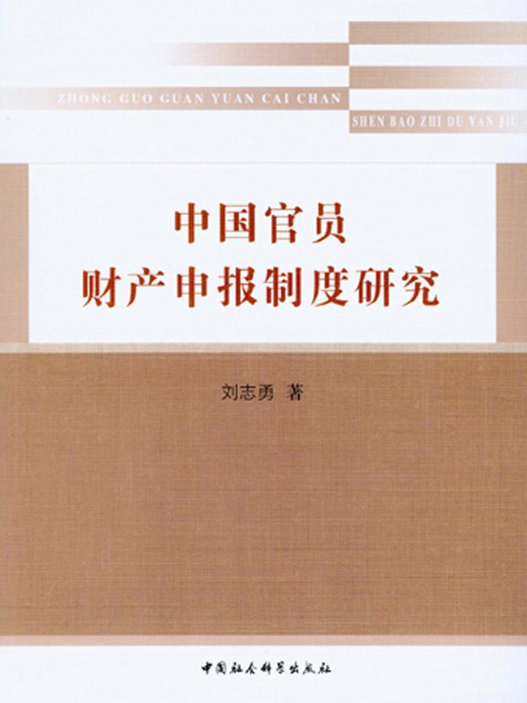 中国官员财产申报制度研究