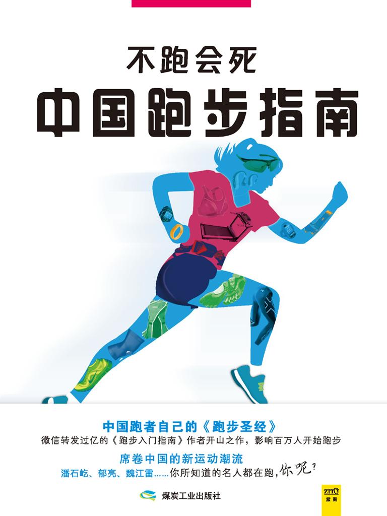 中国跑步指南