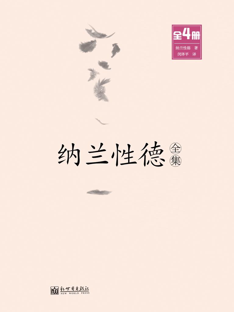 纳兰性德全集(全四册)
