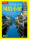 中国最美的风情小镇TOP100