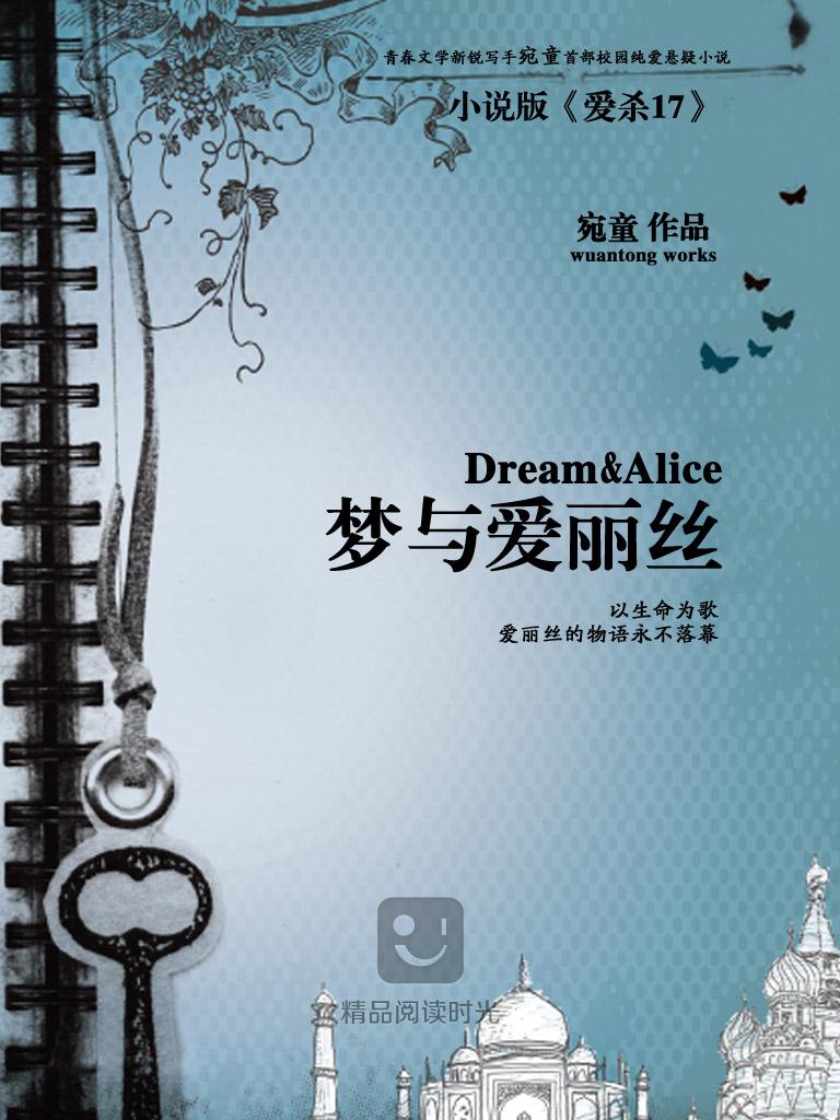 梦与爱丽丝