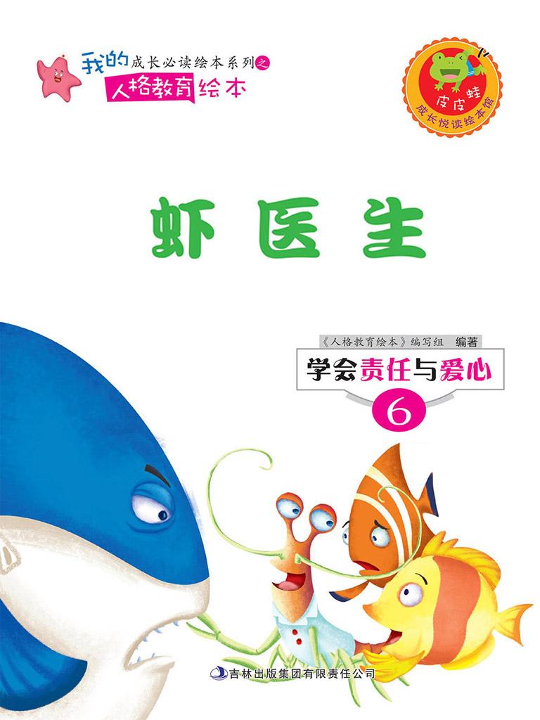 虾医生(学会责任与爱心系列)
