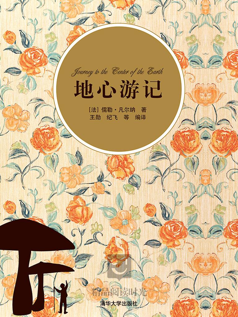 地心游记(插图·中文导读英文版)