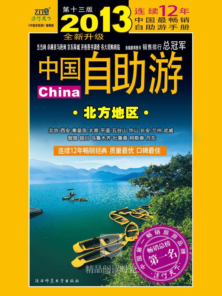 2013中国自助游:北方地区