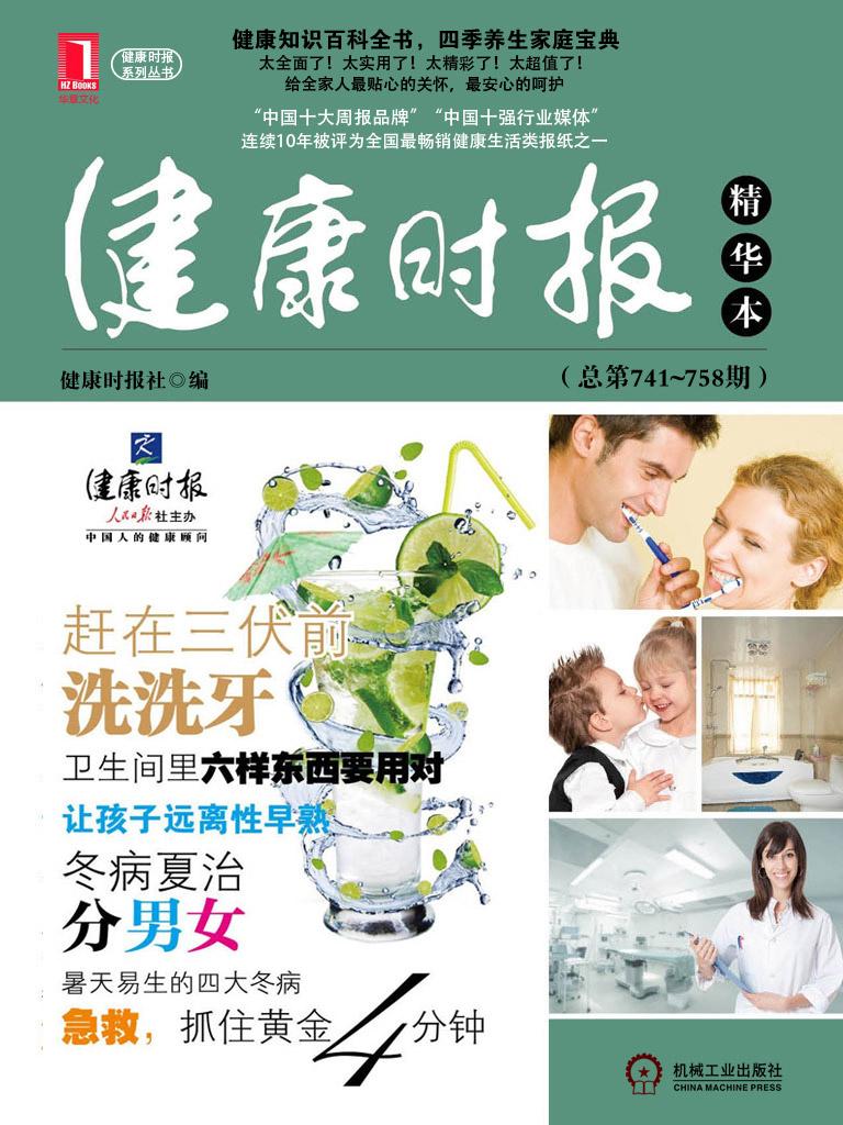 健康时报精华本(总第741~758期)