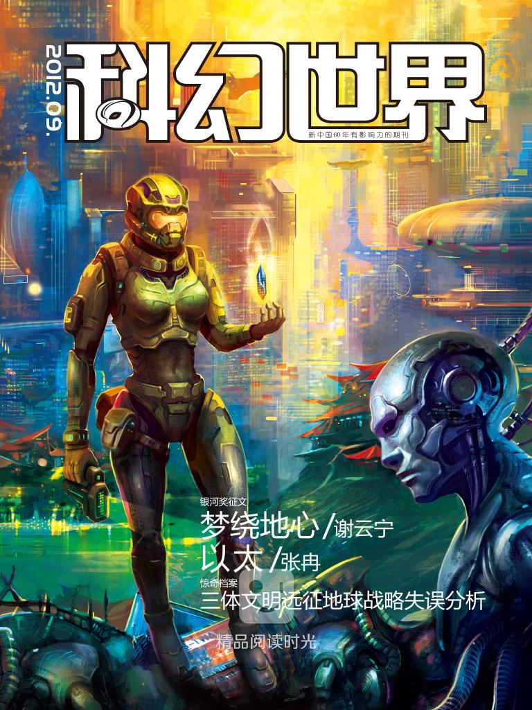 科幻世界·2012年09期