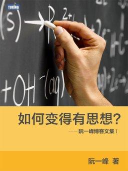 阮一峰博客文集 1:如何变得有思想?