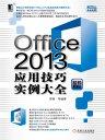 Office 2013应用技巧实例大全