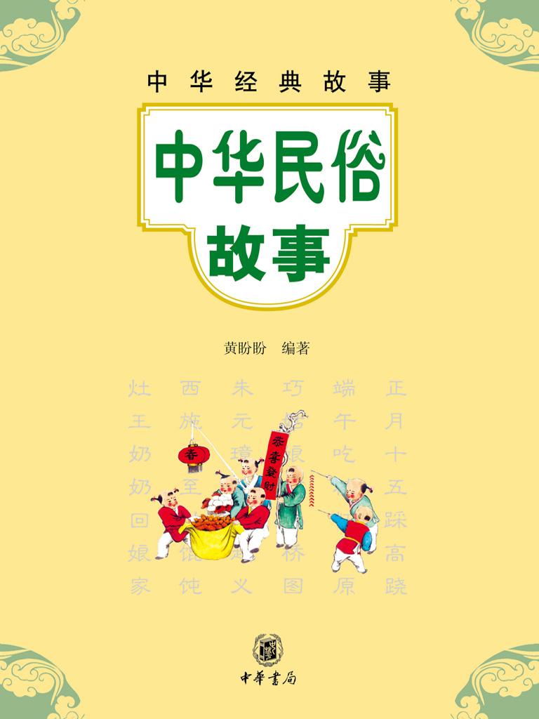 中華民俗故事:中華經典故事