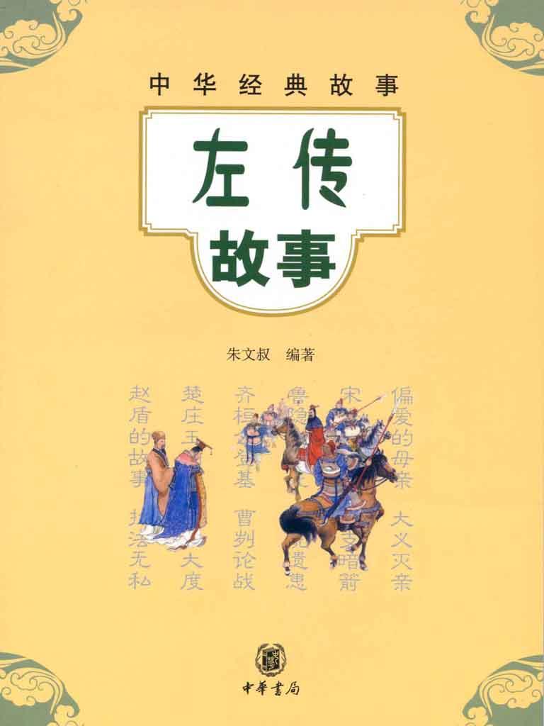左传故事:中华经典故事