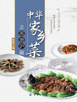 中华家乡菜之苏浙沪篇
