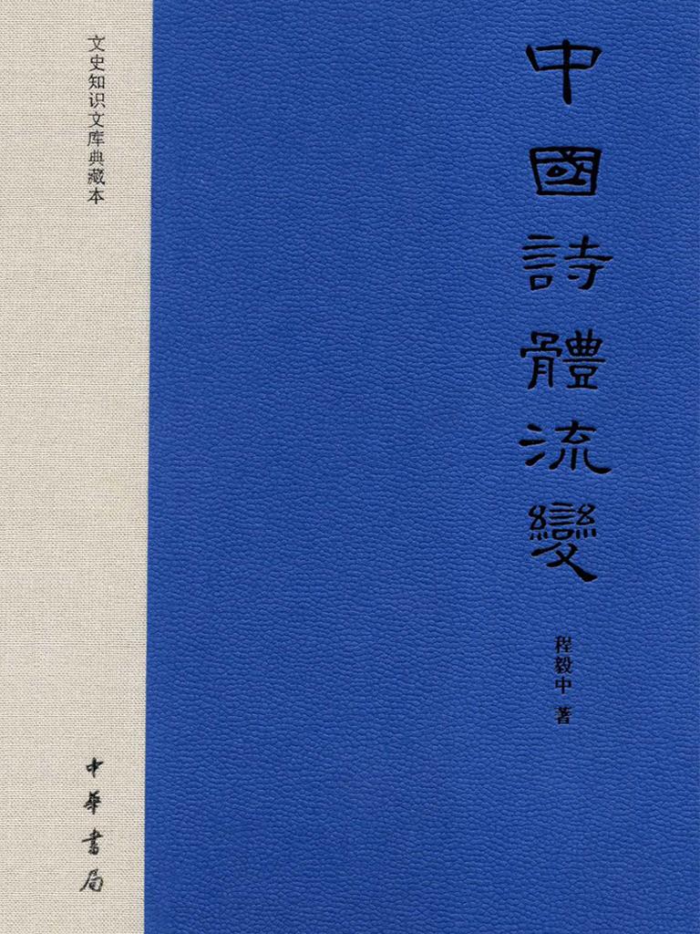 中国诗体流变:文史知识文库典藏本