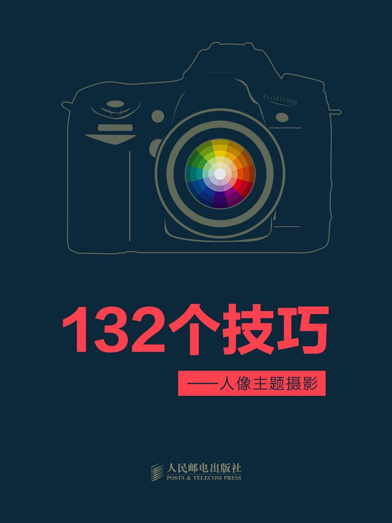 132个技巧:人像主题摄影