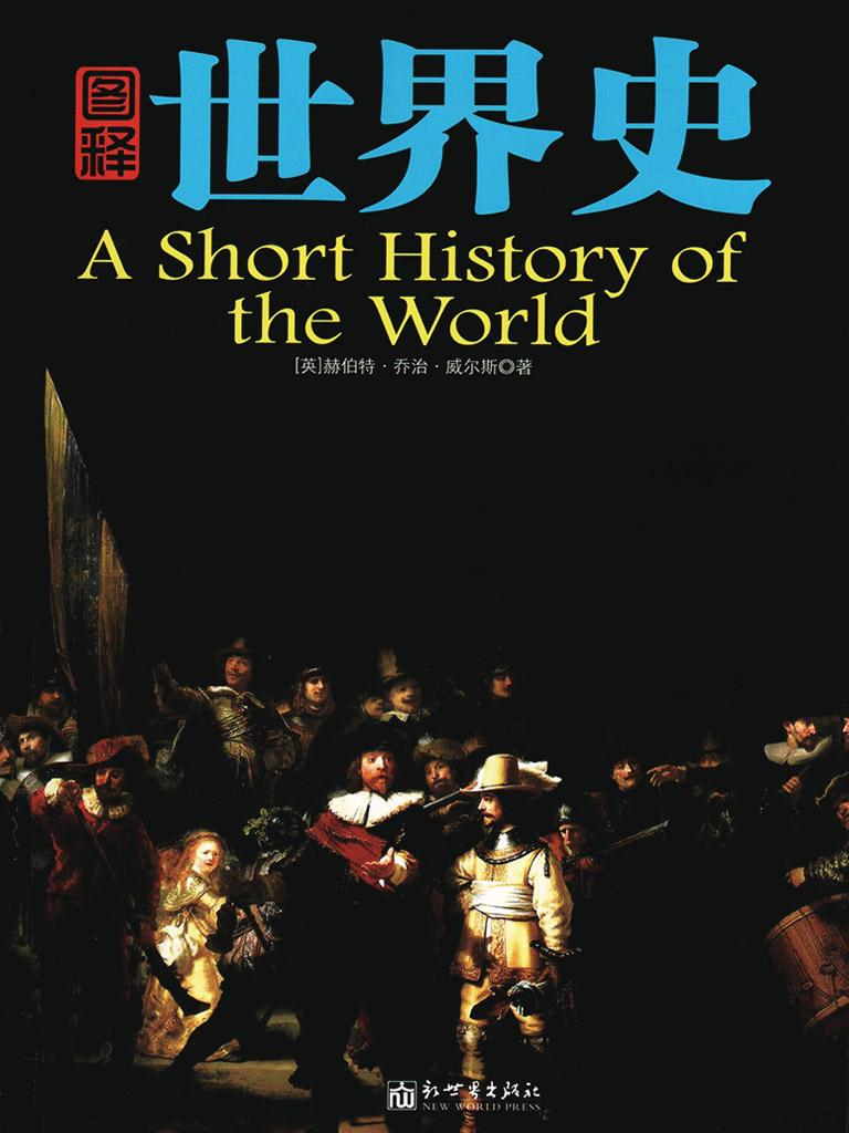 图释世界史
