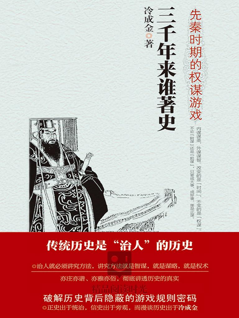 三千年来谁著史:先秦时期的权谋游戏