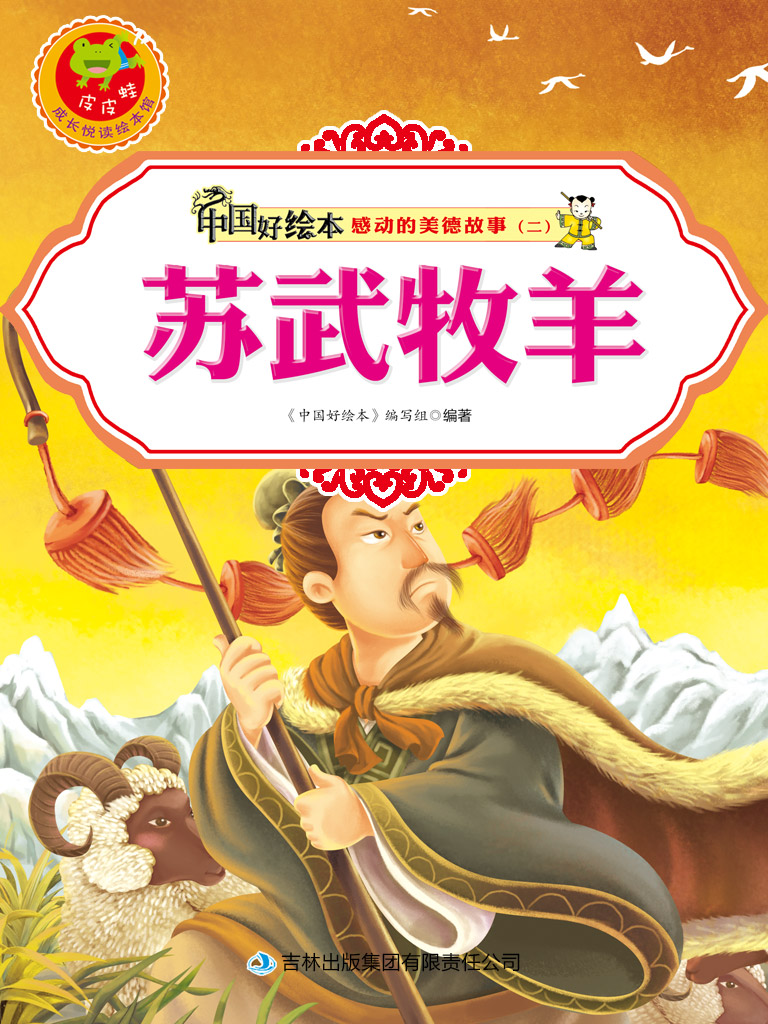 苏武牧羊(感动的美德故事系列二 6)