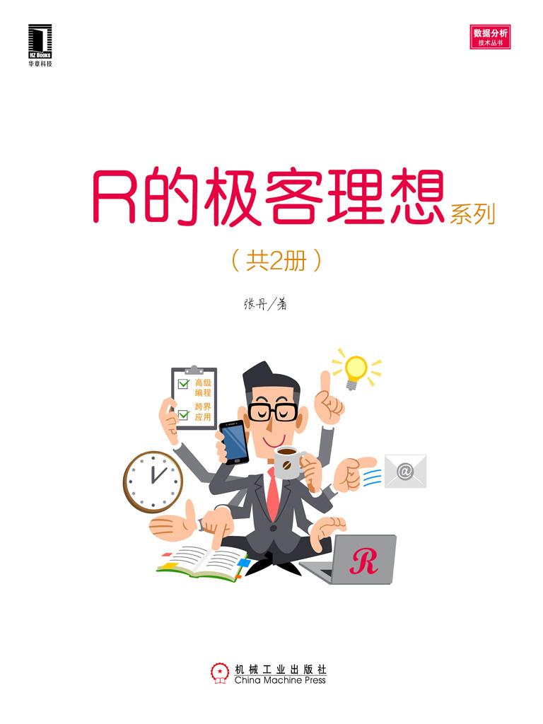 R的极客理想系列(高级开发篇|工具篇 共2册)