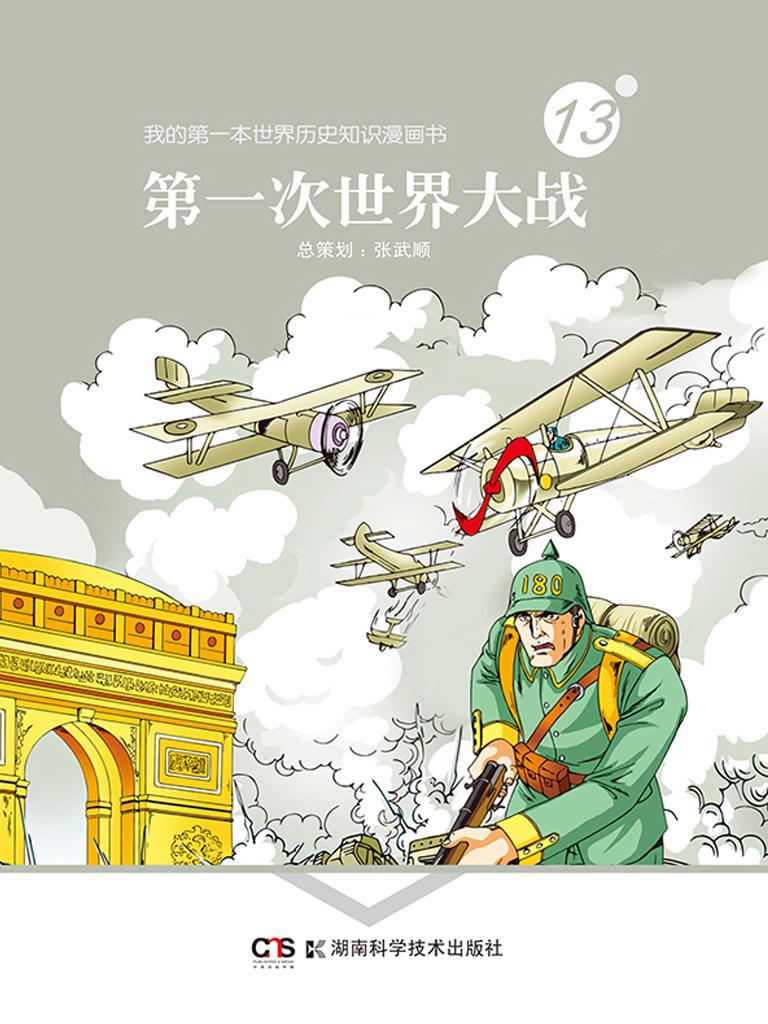 第一次世界大战(我的第一本世界历史知识漫画书系列 13)