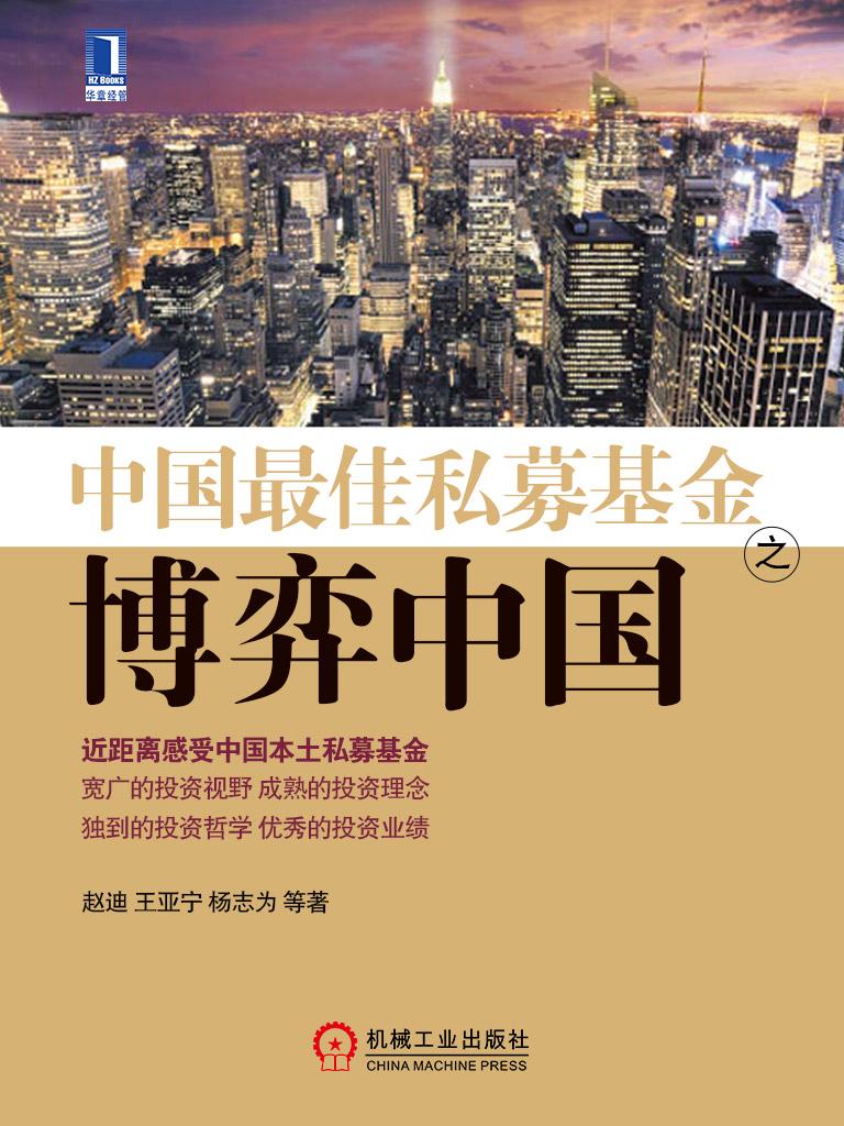 中国最佳私募基金之博弈中国