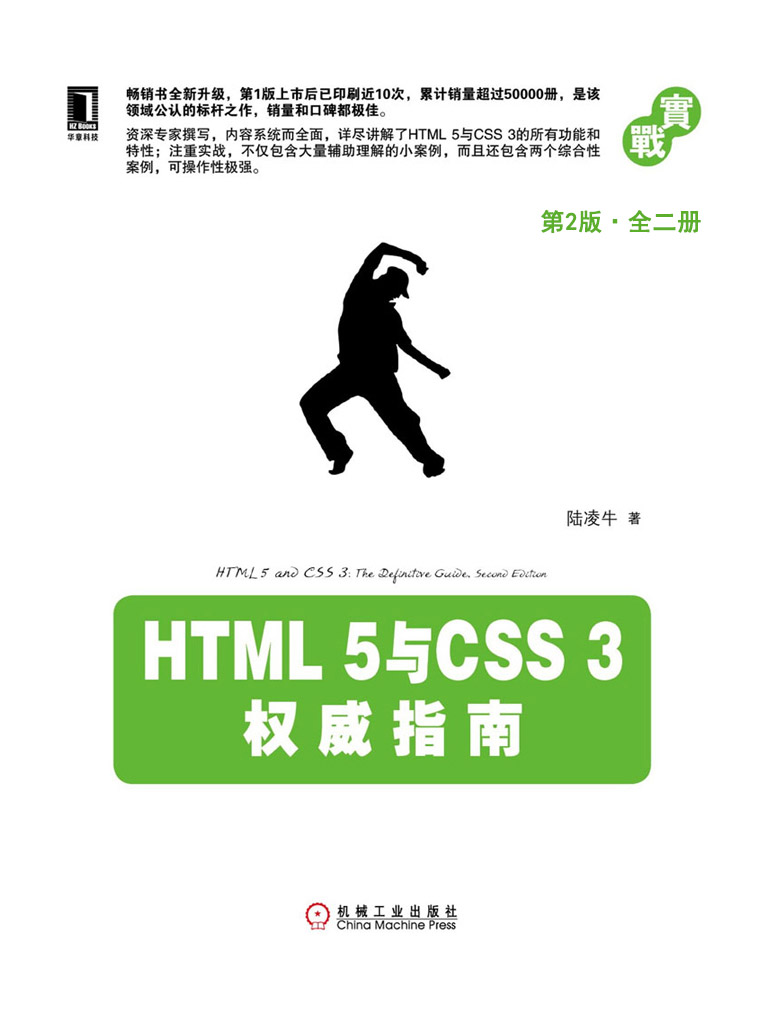 HTML 5與CSS 3權威指南(第2版·全二冊)