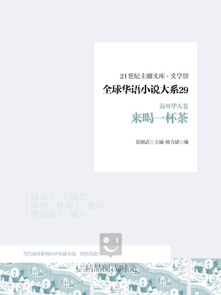 全球华语小说大系 29(海外华人卷):来喝一杯茶