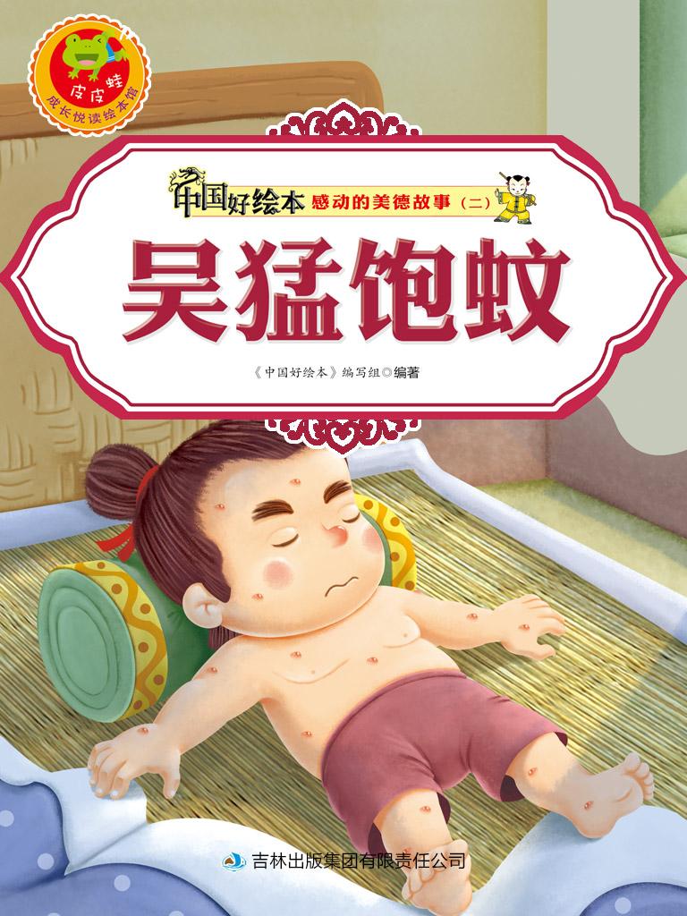 吴猛饱蚊(感动的美德故事系列二 8)