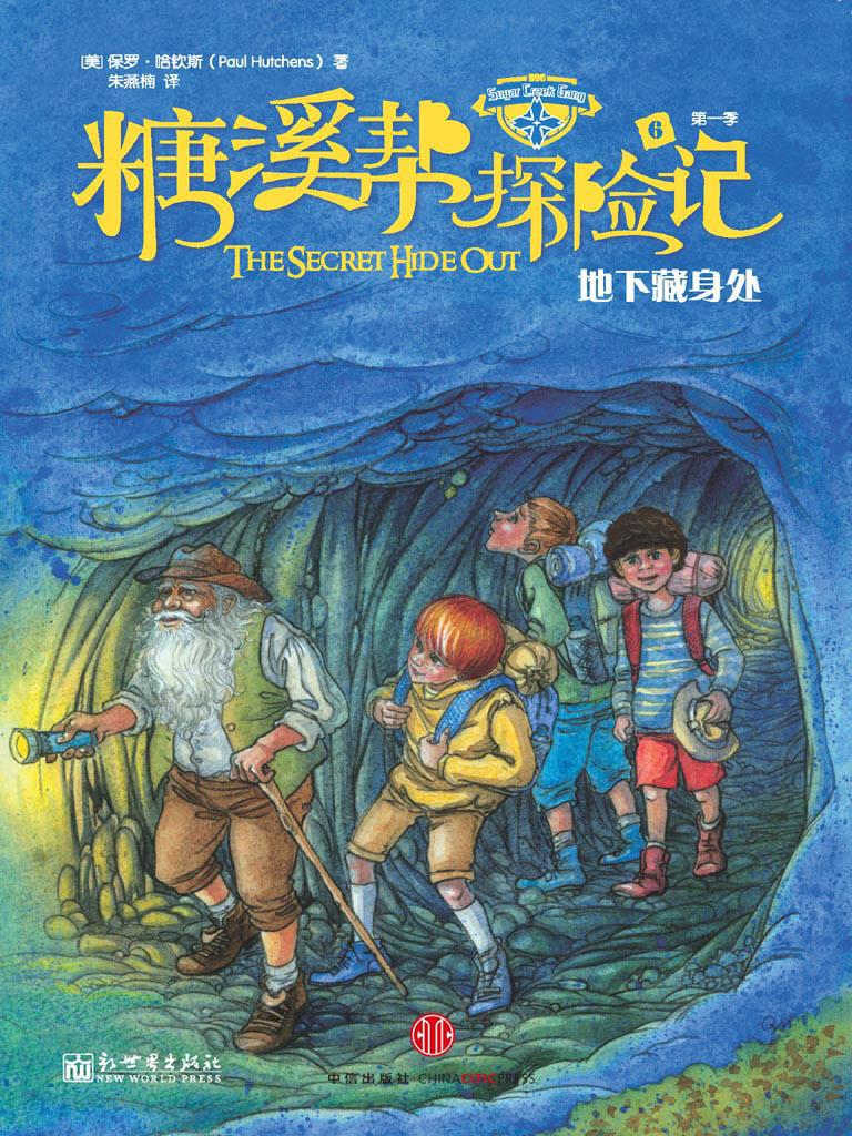 糖溪帮探险记 6:地下藏身处