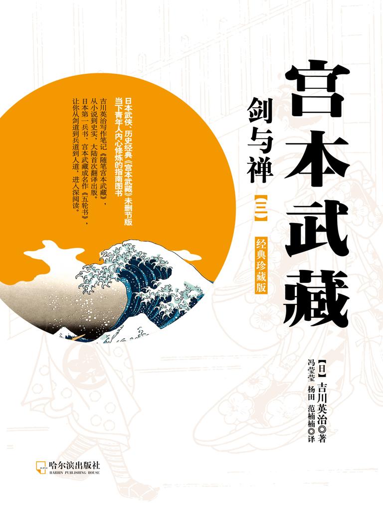 宫本武藏·剑与禅(三)