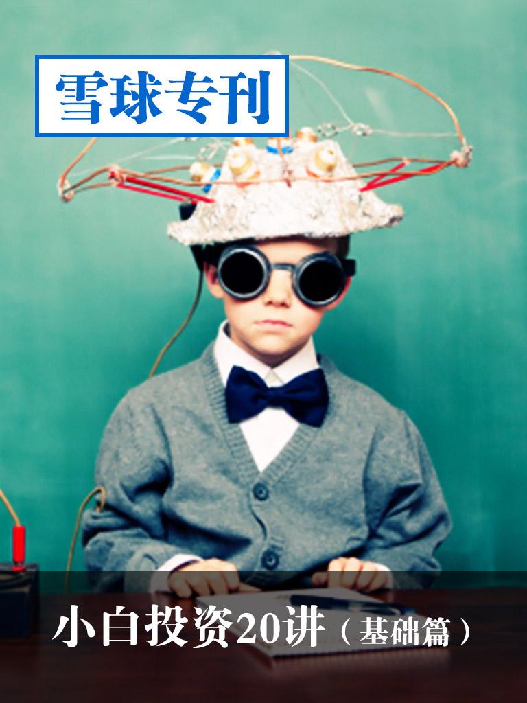 雪球专刊·小白投资20讲(基础篇)