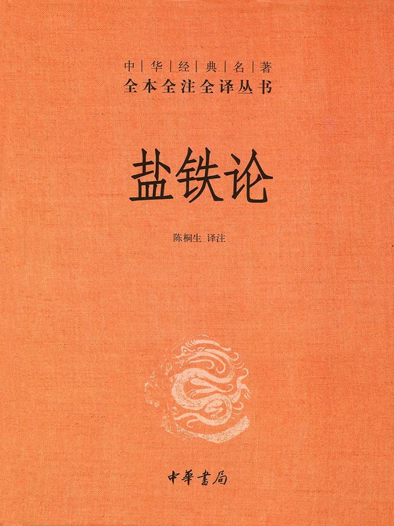 盐铁论:中华经典名著全本全注全译丛书