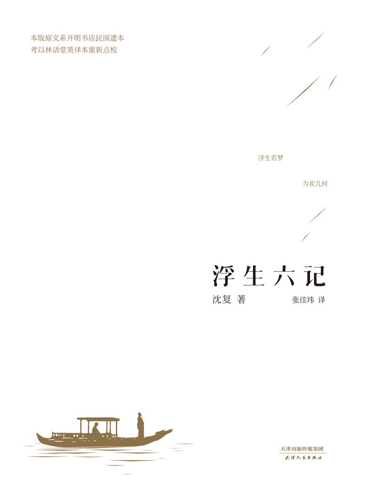浮生六記(果麥經典)