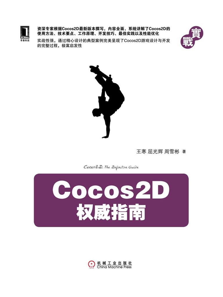 Cocos2D权威指南