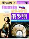 俄罗斯(图说天下·世界历史系列)