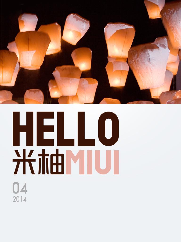 Hello,米柚(第5期)