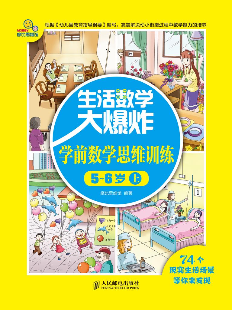 生活数学大爆炸:学前数学思维训练5-6岁(上)