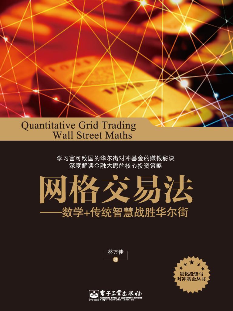 网格交易法:数学+传统智慧战胜华尔街