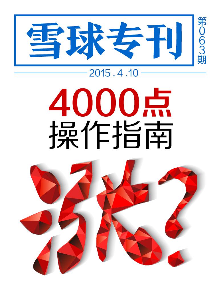雪球专刊·4000点操作指南