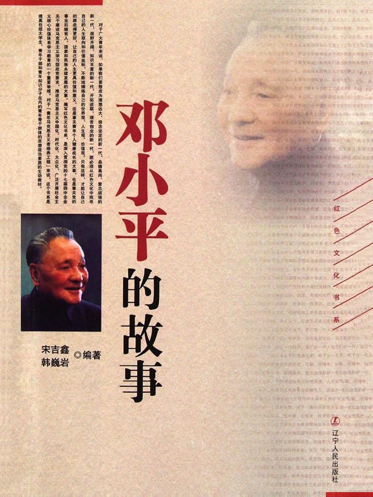 邓小平的故事
