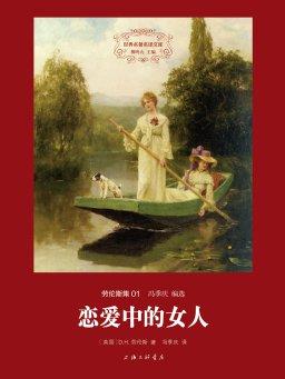 恋爱中的女人(世界名著名译文库·劳伦斯集01)
