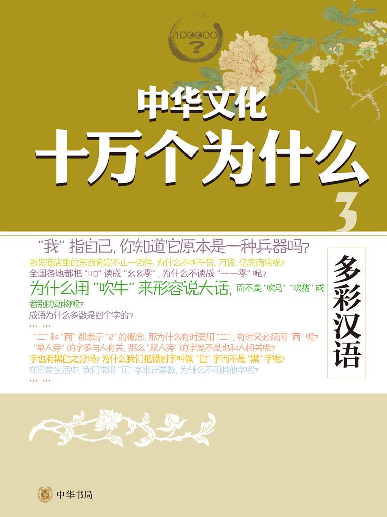 多彩汉语:中华文化十万个为什么