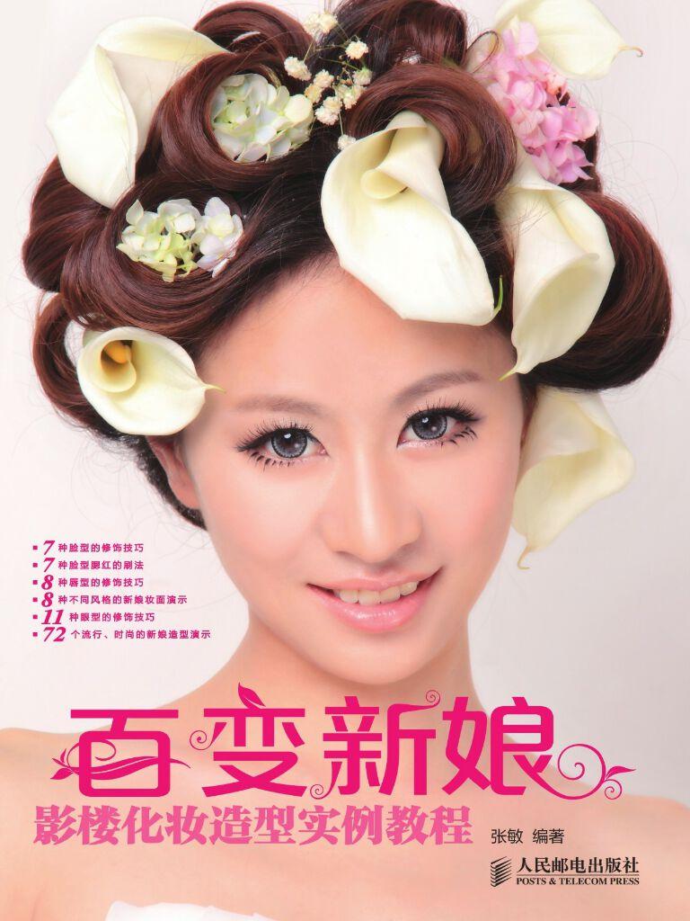 百变新娘 影楼化妆造型实例教程