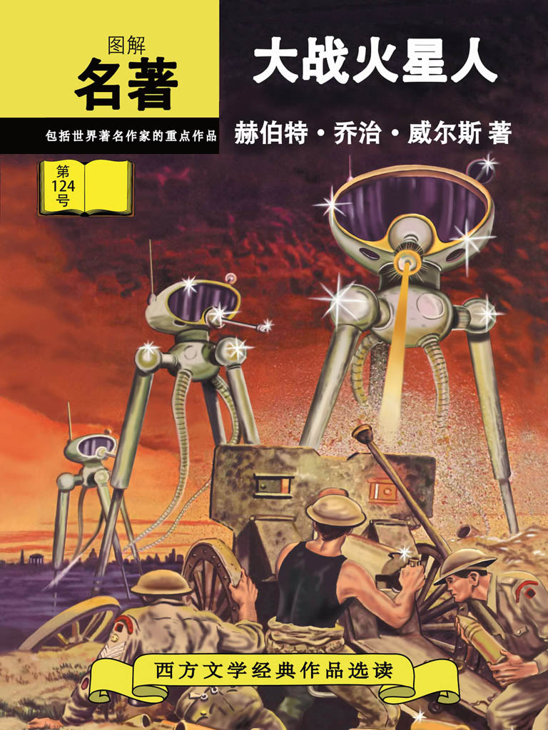 大戰火星人 War of the Worlds