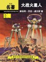 大战火星人 War of the Worlds