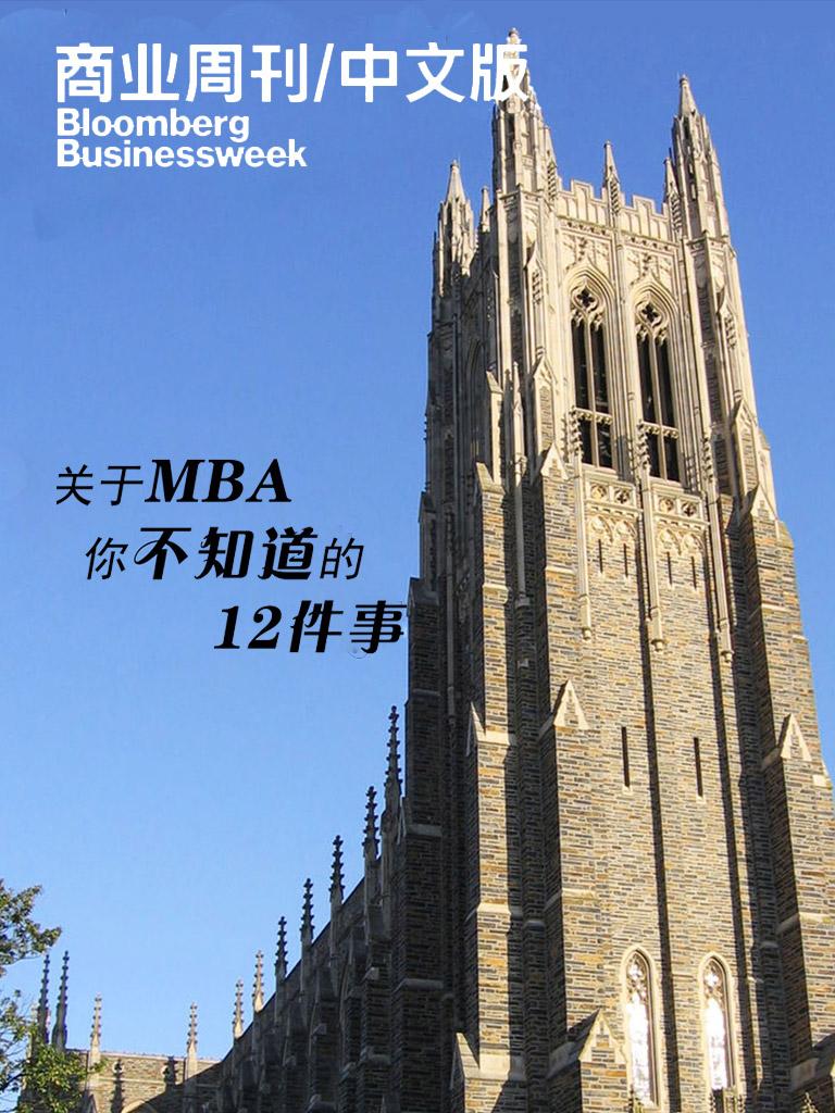 彭博商业周刊:关于MBA你不知道的12件事