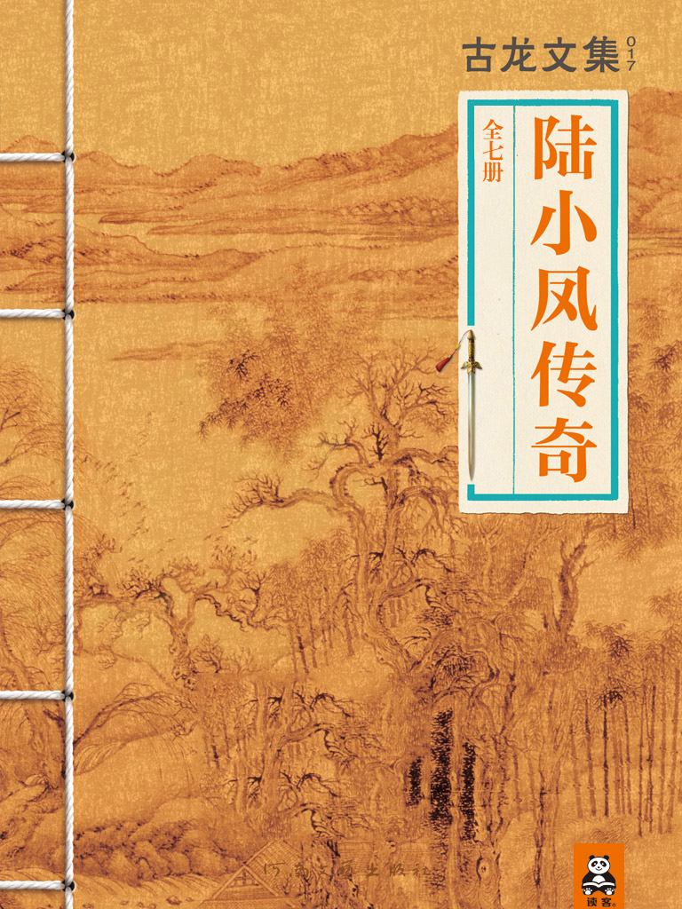 陆小凤传奇(全七册)