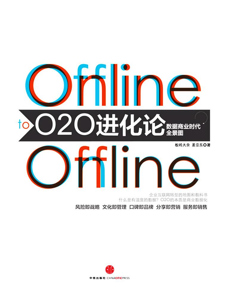 O2O进化论:数据商业时代全景图